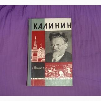 Калинин. А. Толмачев. 1963