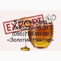 Куплю мед Марганец и Никополь