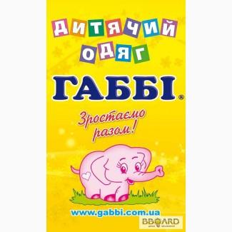 Детская одежда ТМ Габби ТМ Денди