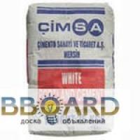 Белый цемент CIMSA (Турция)