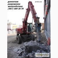 Демонтаж бетона Киев. Разрушение железобетона.