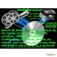 Услуги оцифровки видео и звукового материала из одного формата в другой