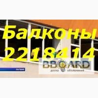Недорогая установка балконов Киев, недорогие балконы Киев, балконы Киев, окна недорого
