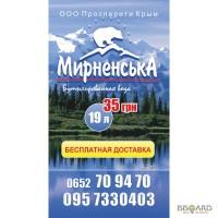 Питьевая вода Мирненская 19л.