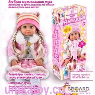 Интернет магазин продает - Кукла интерактивная Ангелина MY053