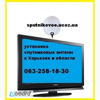 Настройка спутникового телевидения в Харькове, ремонт спутникового оборудования в Харькове