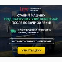Грузоперевозки по Украине, Европе и Азии