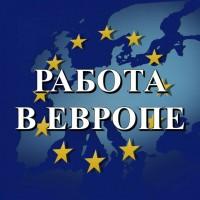 Трудоустройство в Европе. Работа в Польше, Чехии, Литве, Китае