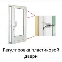 Регулировка пластиковой двери в Киеве. Замена уплотнителя и стеклопакетов