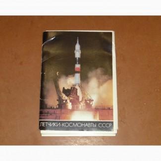 Набор открыток: Лётчики-космонавты СССР