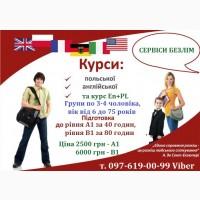 Курсы польского и английского языка Кривой Рог