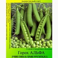 Семена сахарного гороха сортов «Альфа» «Джоф» «Скинадо» высокая всхожесть