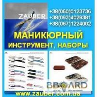 Маникюрный инструмент, наборы, Германия, ZAUBER-manicure
