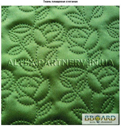 Компания Atex предлагает стеганые ткани и такую.