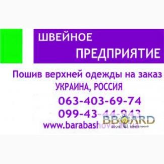 d1e6a21a Принимаем заказы на пошив одежды, швейных изделий любой сложности ...