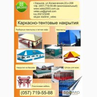 Каркасно-тентовые изделия (тенты, палатки, шатры, зонты)