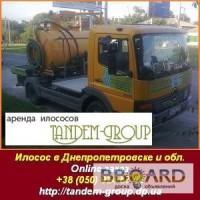 Аренда илососа в Днепропетровске от компании Tandem-Group.