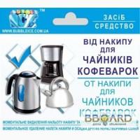 Средство от накипи для чайников и кофеварок Бабл Айс