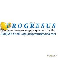 Получить лицензию на строительство Киев.