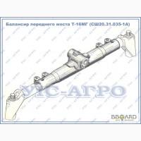 Балансир Т-16МГ СШ20.31.035-1А