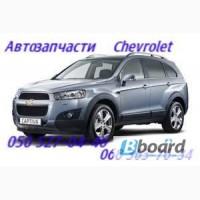 Запчасти Шевроле Каптива С100 С140.Киев Chevrolet Captiva. Автозапчасти
