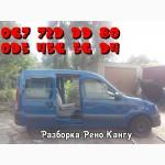 Renault kangoo 98-05 шрот авторазборка оригинальные запчасти бу