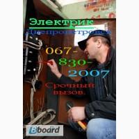 Услуги Электрика в Днепропетровске - каждый день с 10 до 22