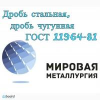 Дробь стальная, дробь чугунная ГОСТ 11964-81