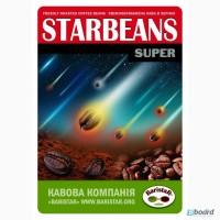 Кофе обжаренный в зернах StarbeanS-SUPER: 50% Арабики, 50% Робусты