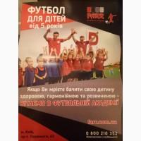 Футбольная академия раннего развития