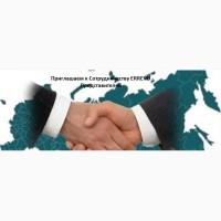 Приглашаем к Сотрудничеству ERREVO - Представителей