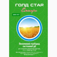 Гербіцид для зернових ГОЛД СТАР ЕКСТРА / Гранстар Голд