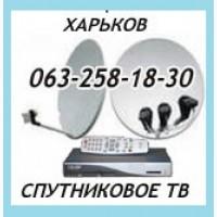 Антенны спутниковые Харьков, Т2, Виасат ТВ, Экстра ТВ в Харькове