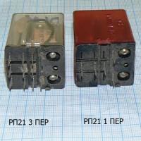 Реле отечественные РП21-001, РП21-002, РП21-003, РП21-004