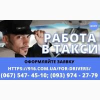 Срочно нужны водители такси со своим авто! Простая регистрация, техподдержка 24/7