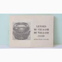 Продам Паспорт для объектива МС ВЕГА-28Б, В 2, 8/120