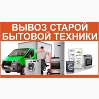 Вывоз стиральных машин Б/у Харьков