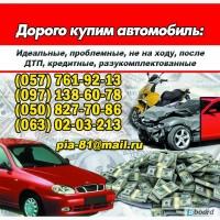 Автовыкуп Харьков. Купим авто в любом состоянии.