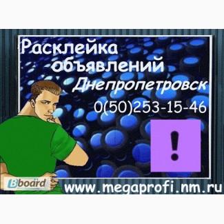 РАСКЛЕЙКА плакатов Афиш в Днепропетровске