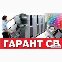 Полиграфия Типография Печать Дизайн «Гарант-СВ»