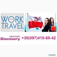 WORKTRAVEL POLAND Студенческая программа 2017