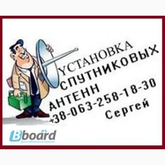 Харьков спутниковые антенны продажа установка спутниковых антенн тарелок тюнеров ресиверов