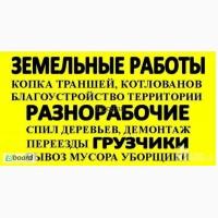 Бригада грузчиков -різноробочих
