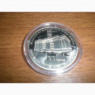 Юб.Колл.Медаль НБУ 100лет Оброзования Депломатической службе Украины