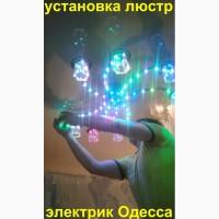 Установка подсветки люстры светильников прожекторов Электрик ОДЕССА