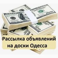Рассылка объявлений на доски Одесса. Ручная рассылка объявлений
