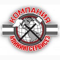 Уборка квартир, уборка офисов от КлинингСервисез в Киеве