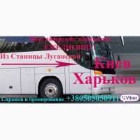 Пассажирские перевозки из Станицы Луганской в КИЕВ, ХАРЬКОВ, ПОЛТАВА