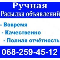 Делаем рассылку объявлений на 50 топ досок Украины