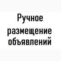 Реклама в интернете. РЕКЛАМА на досках объявлений Харьков